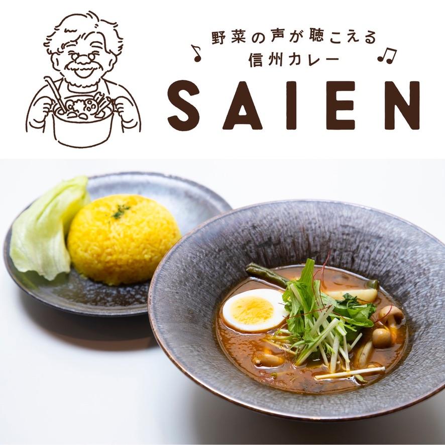 「おうちでSAIENパック」販売開始!